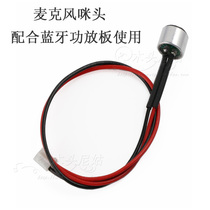 Anti-jamming microphone of wire-welded midhead microphone receiver