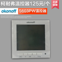 New authentic OKONOFF ke NAIF thermostat s603pw water to warm large LCD White Week programming LED