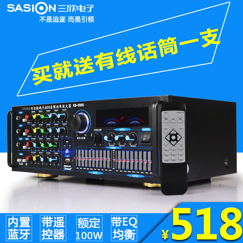SASION/ 三欣 KB-203U enthusiast amplifier home KTV high power Bluetooth amplifier with EQ equalizer