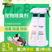 Mr.Bear/ pet dog deodorant deodorant disinfectant pet pet dogs and cats go to urine odor products