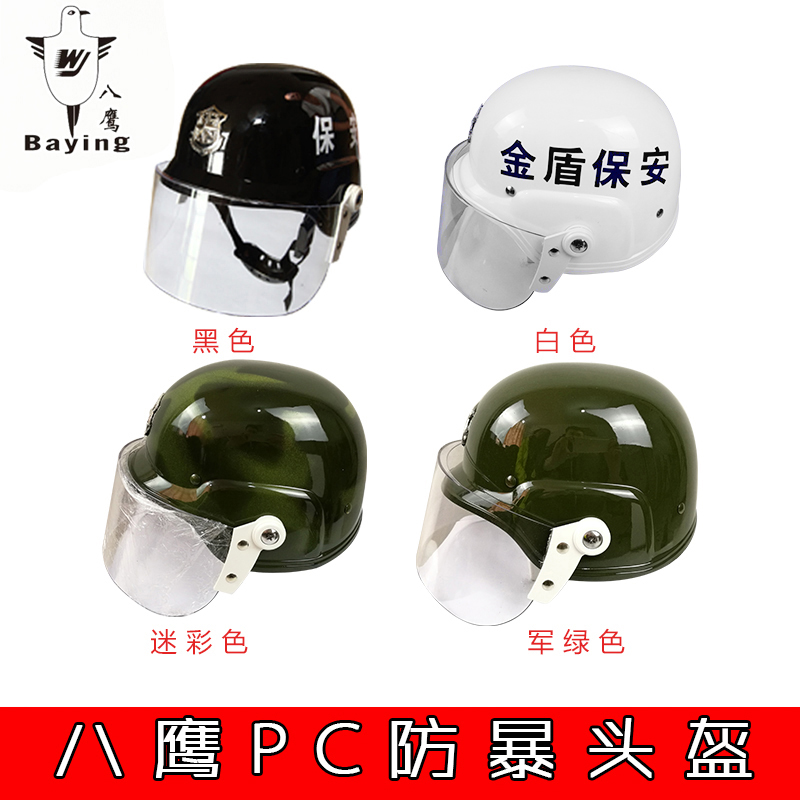 Security riot helmet self-defense tactical helmet German PC with mask explosion-proof helmet kindergarten riot equipment