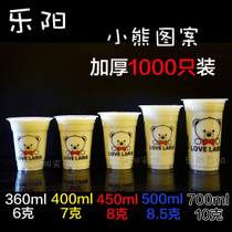 Kabukion thickened high-transmittance cup disposable milk tea cup milk tea plastic cup juice Cup