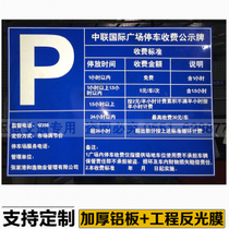 Parking fee Public License parking sign fee standard brand announcement reflective sign