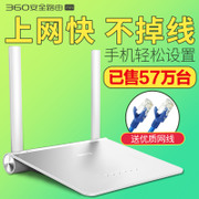 Netcore mini mini wireless router 360 security household wall Wang WIFI high-speed broadband optical fiber wall