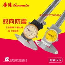 Guanglu with table caliper 0-150mm stainless steel with table vernier caliper 0-200 High precision caliper caliper