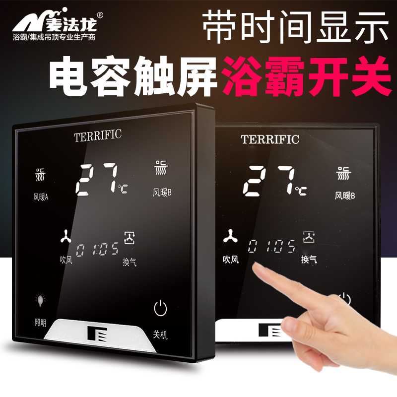 Yuba smart switch Touch type 86 bathroom air heating universal waterproof 4 4 5 in 1 open touch screen switch