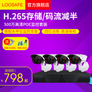 Loosafe500 million monitoring equipment 2/6/8 road 4K HD H.265 network digital Poe camera