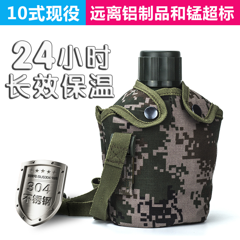 10-type distribution & lt; military kettle 304 stainless steel large capacity thermal insulation outdoor sports double-layer portable 07 cup