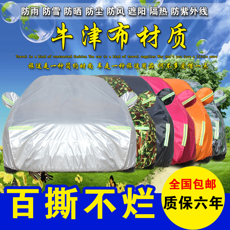 Audi a6L garment A4L automobile hood A3A5q5Q7A8Q3 rainproof, sunscreen, heat insulation and thickening cover