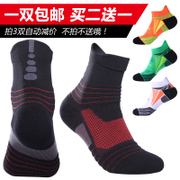 Elite Male Basketball socks socks socks socks socks thick durable running socks in winter deodorant wearingstockings female G