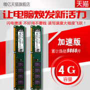 Billion DDR3 1333 4G three generation desktop computer memory is fully compatible with the 160066 2G dual channel 8G