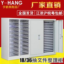 A4 Drawer file cabinet file finishing cabinet 18 draw 36 pumping belt door efficiency cabinet A4 paper cabinet filing cabinet information cabinet