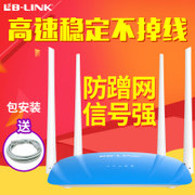 B-LINK wireless router WiFi will be connected through the walls of the king's optical fiber broadband high-speed intelligent infinite repeater