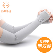 Icy Driving Gloves Long Sleeve SPF female summer UV sunscreen arm sleeve cuff Mens ice silk