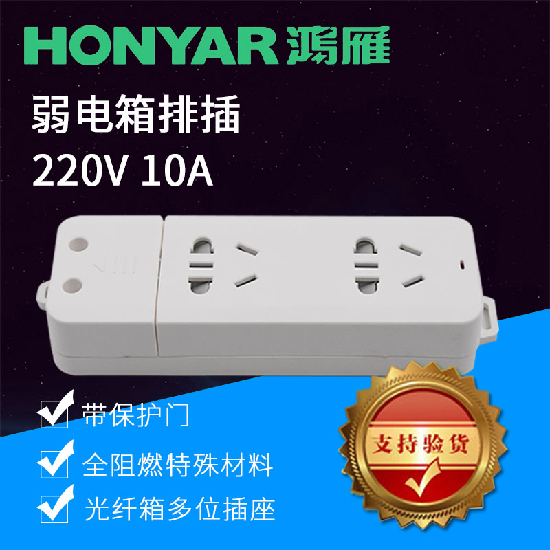 Hongyan fiber optic weak information box dedicated power socket converter cabinet socket mobile socket 220V10A