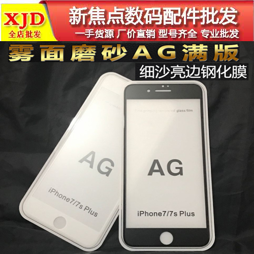 AG Grinding Phone 8 Grinding Toughened Film Apple 7plus Full-screen Glass Film 6S plus Explosion-proof and Anti-fingerprint