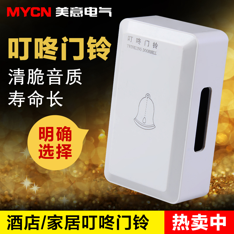 [Long life] AC home wired doorbell 220V doorbell Hotel Jingle doorbell
