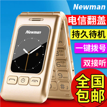 Newman F516 dual Telecom Tianyi clamshell old machine characters loudly elderly men and women CDMA phones