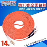Connaught 3m LC-ST FC SC multi-mode dual-core carrier grade fiber optic cable OM1 pigtail 3 m fiber jumpers
