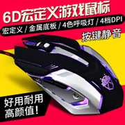The metal chassis Wrangler 3 mechanical games gaming silent mute macro definition USB mouse cable Internet cafes Internet cafes