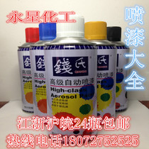 Qians spray paint automatic spray paint all kinds of color spray paint paint large 400ML