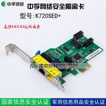 Zhongfu Isolation Card k720sed dual-network dual hard drive quick Switch PCI-E isolation card support SSD