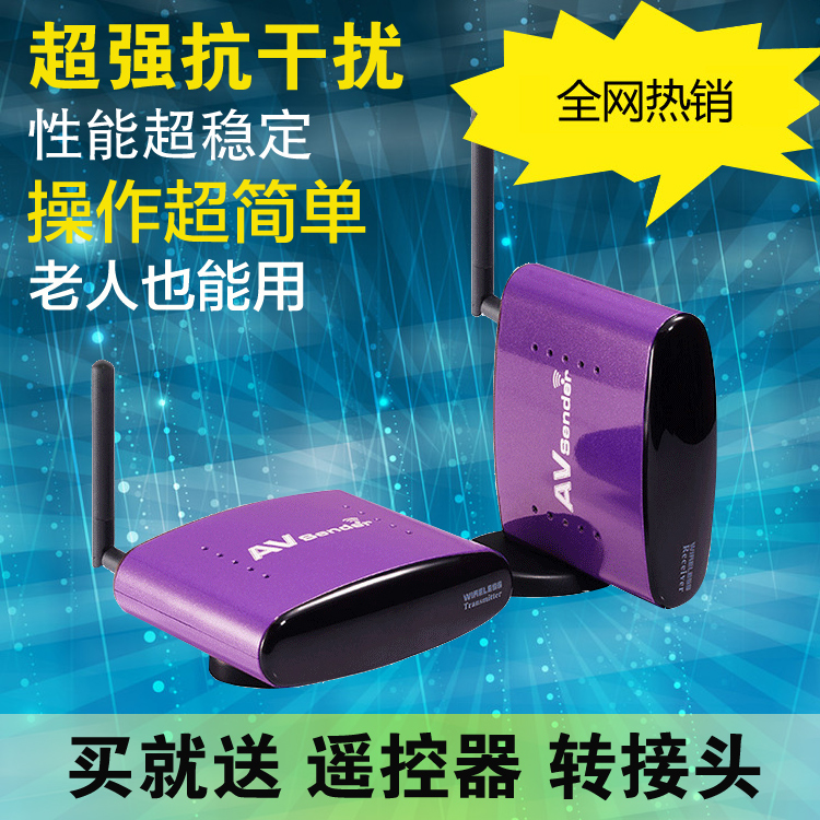 Bo Qi special PAT-550 set-top box partner wireless sharing device 5.8G remote control return ITV/IPTV
