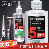 Hairdresser Electric Fader special lubricant sewing machine electric push shear special oil scissors razor Maintenance