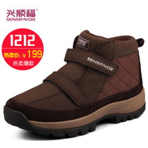 Hing Shun Fu in the elderly high-help mothers wool shoes women warm anti-skid anti-fur wool boots cotton boots