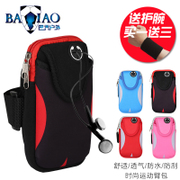 Running mobile phone arm package 6S men and women sports equipment fitness wrist arm bag bag of apple 7plus arm with the arm bag