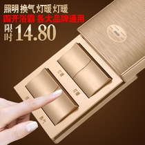 Bath Bully Switch 86 type four open sliding cover general belt covered bathroom switch toilet waterproof 16A Panel Champagne Gold