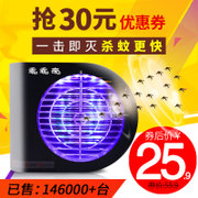 LED mosquito lamp household no radiation silent electronic mosquito catching mosquito mosquito repellent mosquito mosquito