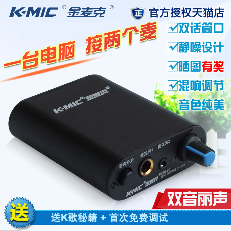K-Mic/Kim Mac KM501 Upgraded Two-way Microphone Reverberator Amplifier