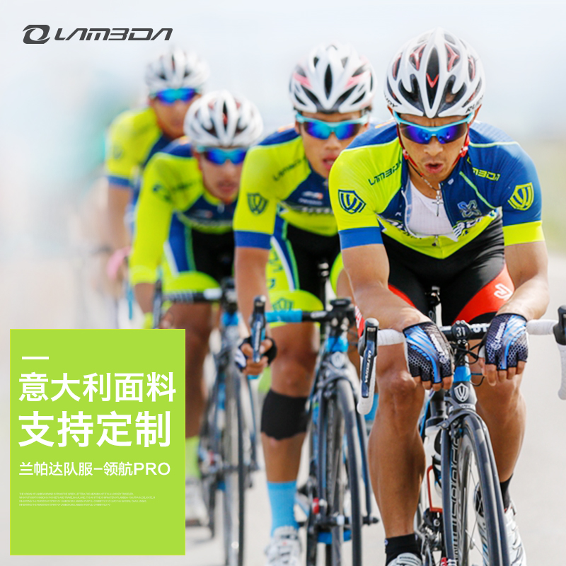 Lampanda mountain road bike summer team version short-sleeved Jersey suit custom cycling bicycle clothing