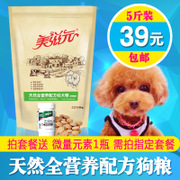 The United States Zi Yuan full nutrition formula small puppy golden retriever dog food staple Tactic VIP universal 5 pounds 2.5kg shipping