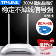 TP-LINK wireless router WIFI through the wall Wang used TPLINK high-speed through intelligent optical fiber oil leak