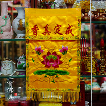 Sanbao Buddha Buddhist supplies Buddha Hall Embroidery ring true fragrance table surrounded by Buddhist lotus Chaozhou embroidery