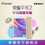 HUAWEI glory glory tablet 2 3G deposit of 8 inches Android WiFi full Netcom intelligent official genuine mail