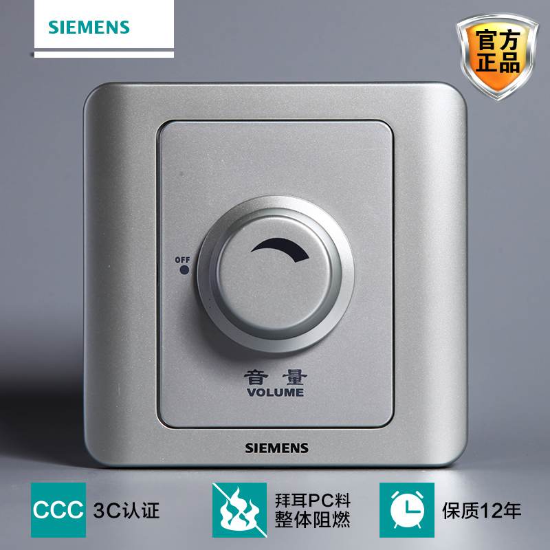 Siemens Switch Panel Siemens Switch Socket Vision Series Colored Silver Volume Regulating Switch Panel