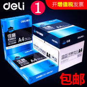 Shipping effective A4 paper to print copy paper 70g single pack of 500 pieces of office supplies wholesale A4 printing paper box