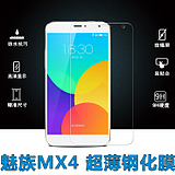 Jie letter Meizu MX4 tempered glass film ultra-thin high-definition anti-fingerprint anti-arc edge mobile phone protective film