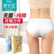 Rebecca: male disposable underwear underwear comfortable travel maternal children non disposable cotton panties 4