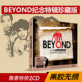 Wong Ka Kui Beyond album pop music classic songs Cantonese vinyl automotive CD fever CD