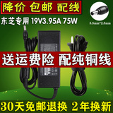 Toshiba Charger L600 L800 L700 M806 Laptop Adapter 19v3.95A Power Cord