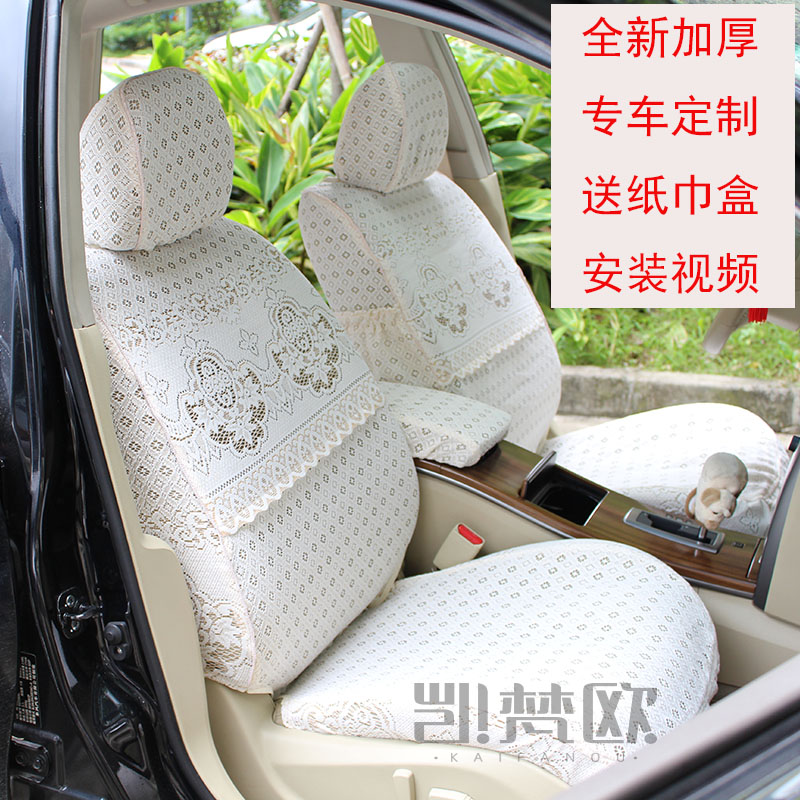 Customized Four Seasons Special Car with Thickened Lace Seat Cover, Seat Cover and Seat Cover