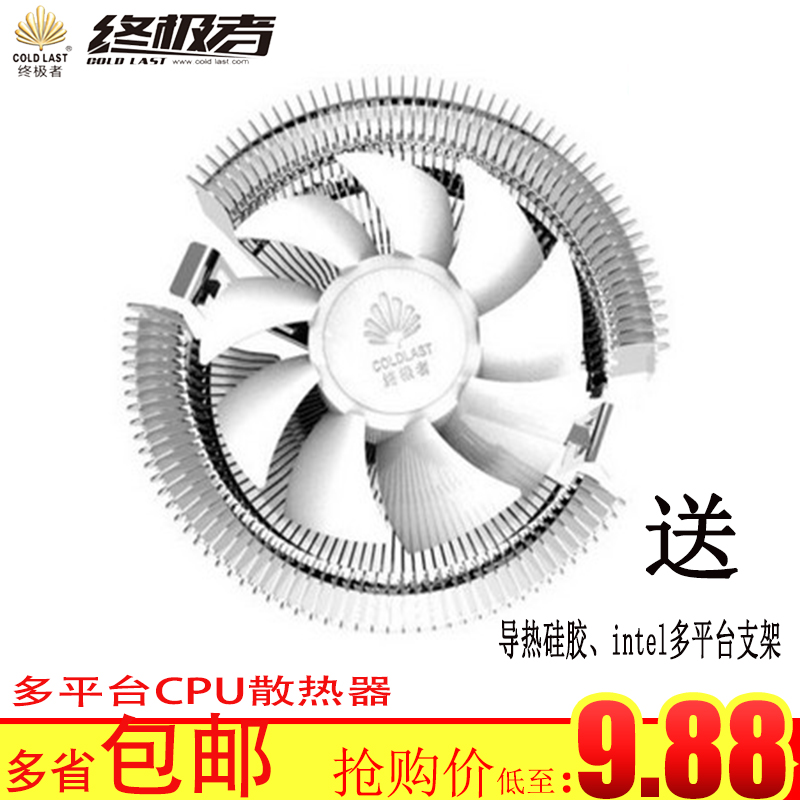 Ultimate CPU Radiator CPU Fan 775 1155 AMD Silent Desktop Computer Fan Intel
