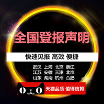 National newspaper lost statement announcement report loss newspaper document lost company cancellation Wuhan Zhejiang Shanghai Beijing