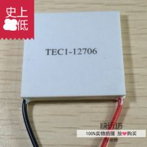 New Refrigerating Sheet Semiconductor Refrigerating Sheet TEC1-12706 40*40MM Drinking Water Cooler Equipment