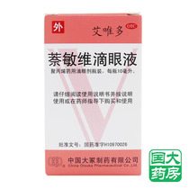 COP AI-only naphthalene-sensitive eye drops 10ml relieves eye fatigue conjunctival congestion eye itching