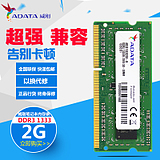 ADATA / Viagra 2G DDR3 1333 notebook three generations of memory 2GB compatible 1066 1067